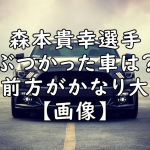 【画像】森本貴幸のぶつかった車の映像は?右前方が大破!バイクの状況は?