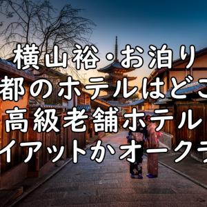 横山裕が泊まった京都の高級ホテルはどこ?ハイアットかオークラホテル?