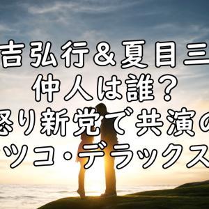 【結婚】有吉弘行と夏目三久の仲人は誰?怒り新党で共演のマツコで決まり?
