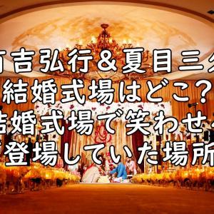 有吉弘行と夏目三久の結婚式場はどこ?八芳園が有力?冠番組で登場した式場か!