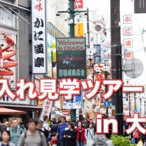 セット本せどり仕入れ見学をしてきました。in大阪