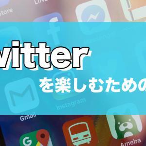 Twitterを楽しむためのコツ。