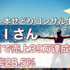 コンサル生が3ヶ月で売上39万達成しました。