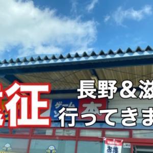 長野&滋賀へ遠征に行ってきました。