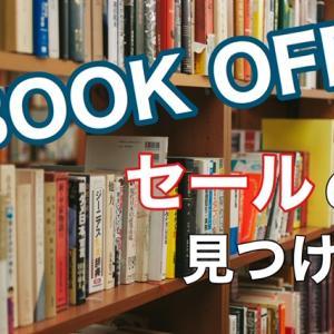 ブックオフのセールの見つけ方。店舗せどりを効率よくこなしていくために。