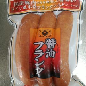 肉汁、た〜〜〜〜〜ぷりのフランクフルト