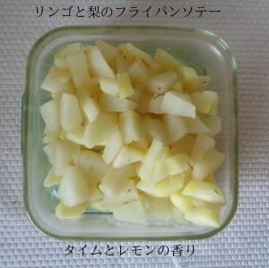リンゴと梨のプライパンソテーにタイムの香りはあったほうが美味しいです