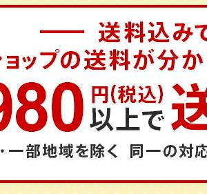 楽天3980円(税込)以上送料無料について