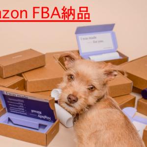 2020年度 AmazonFBA発送方法はどれがいい?