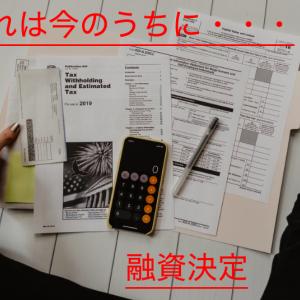 日本政策金融公庫の融資決定まで(コロナ融資)