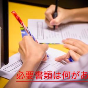 日本政策金融公庫の決定後の必要書類は?