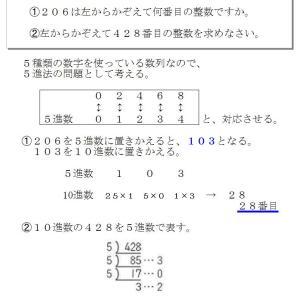 N進法の問題 ~目指せ、中位→上位~