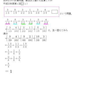 計算の工夫 3