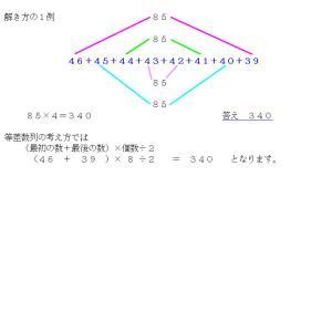 計算の工夫 2