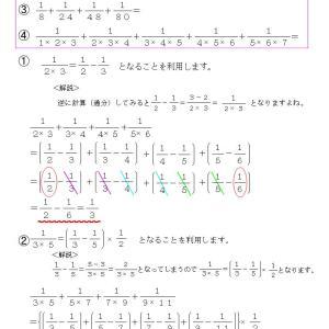 計算の工夫 4