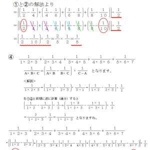計算の工夫 4の続き
