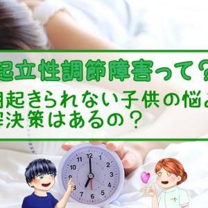 起立性調節障害ってどんなもの?朝起きられない子供の悩み