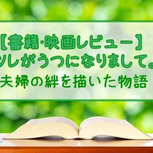 【書籍・映画レビュー】ツレがうつになりまして。シリーズ