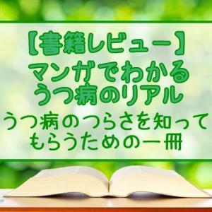 【書籍レビュー】マンガでわかるうつ病のリアル