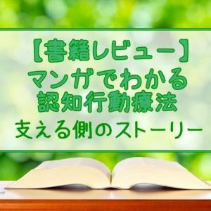 【書籍レビュー】マンガでわかる認知行動療法