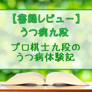 【書籍レビュー】うつ病九段(漫画版)