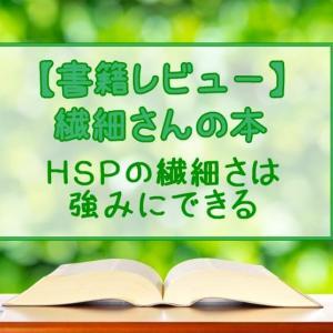 【書籍レビュー】繊細さんの本