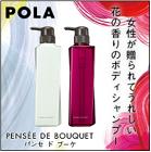 【POLA】ポーラのこだわりを詰め込んだボディシャンプー【パンセ ド ブーケ】