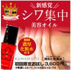 熊本産馬油の美容オイル KUMAMOTO(潤馬化粧養油)