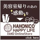 美容室専売ヘアケア用品の【ハホニコ・ハッピーライフ Online Store】