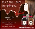 甘い香りのノンシリコンシャンプー【チョコレ】