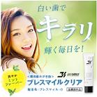 薬用ホワイトニング歯磨き粉【ブレスマイルクリア】