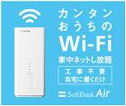 工事不要でカンタンな家庭用Wi-Fi「SoftBank Air」