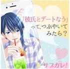 3分でカレが出来る!?恋愛シミュレーションゲーム【サブカレ!】