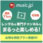 最新の音楽・マンガ・電子書籍のダウンロードと動画配信は【music.jp(ミュージックドットジェイピー)】