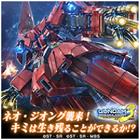 【ガンダムジオラマフロント】基本プレイ無料のPC向けオンラインゲーム!