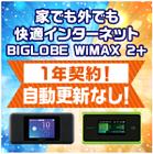 BIGLOBE WiMAX 2+ WEB広告特典