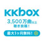 3500万曲以上の楽曲が聴き放題【KKBOX】