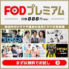 フジテレビの動画見放題サイト【FODプレミアム】