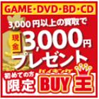 ゲーム・DVD・書籍の中古買取サイト【BUY王(バイキング)】
