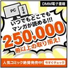 国内最大級の電子書籍サイト【DMM電子書籍】
