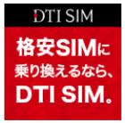 DTI(ドリーム・トレイン・インターネット) SIM