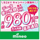 格安スマホ mineo(マイネオ)