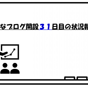 【開設31日目】ブログ収益経過報告【はてなブログ】
