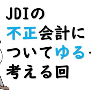 JDIの不正会計についてゆるっと考えてみる