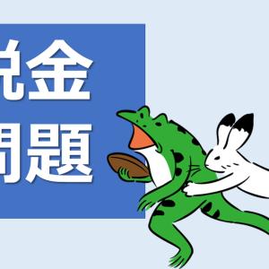 前澤さんとユーフォテーブルの税金問題