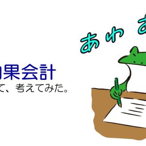【簿記検定・会計士受験・経理】税効果会計について考えてみた。
