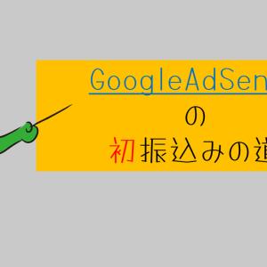 【初心者ブロガー】AdSense収入が初めて振込がされるまで【必見】