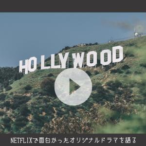 最近Netflixでみた映画、ドラマのおすすめを書いていく回