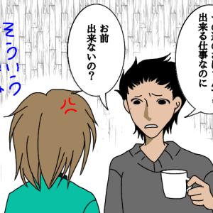貧乏生活に至るまで(6)東京編