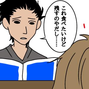 貧乏生活に至るまで(3)東京編
